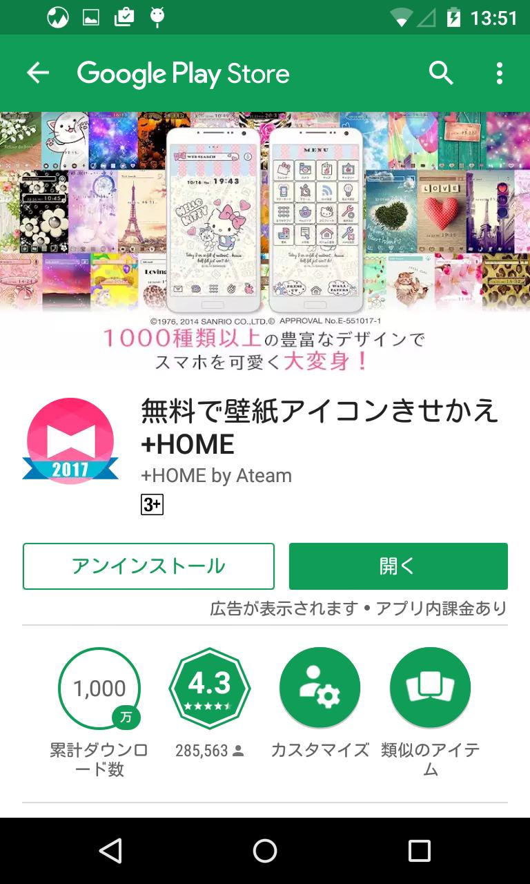 無料で壁紙アイコンきせかえ Home 人気作品のテーマが無料で使えるホームアプリ Android Square