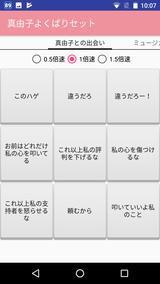 真由子よくばりセット (2)
