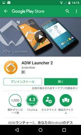ADW Launcher 2 (1)