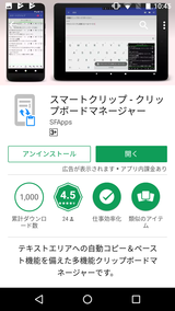 スマートクリップ - クリップボードマネージャー (1)