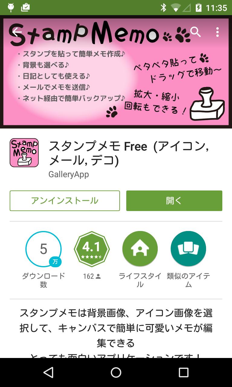 アプリ スタンプメモ Free アイコン メール デコ メモがそのまま