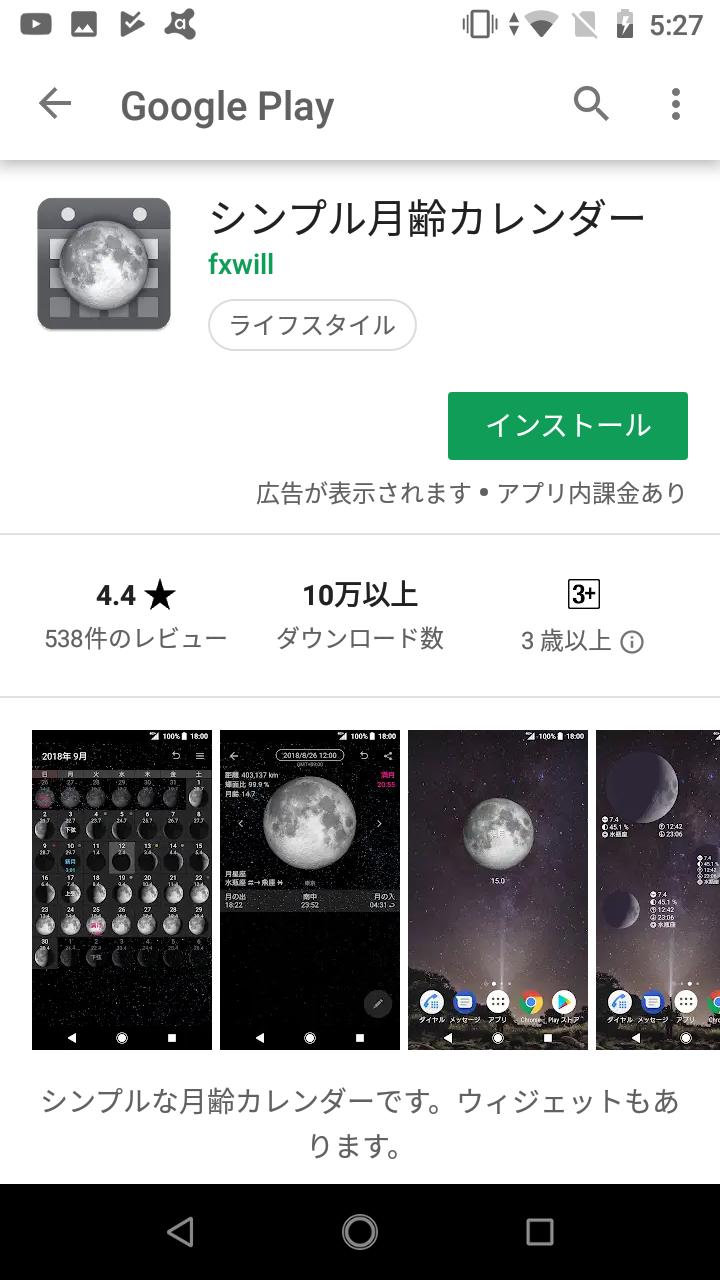 シンプル月齢カレンダー カレンダーに毎日の月の様子を一覧表示 Android Square