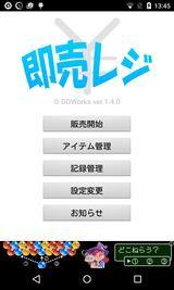 即売レジ (2)