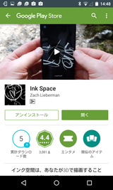 Ink Space (1)