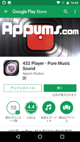432 Player - Pure Music Sound (1)