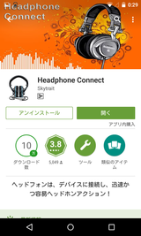Headphone Connect (1)