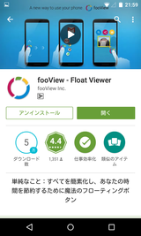 fooView - Float Viewer (1)
