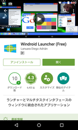 Windroid Launcher (Free) (1)