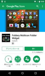 Foldery Multicon Folder Widget (1)
