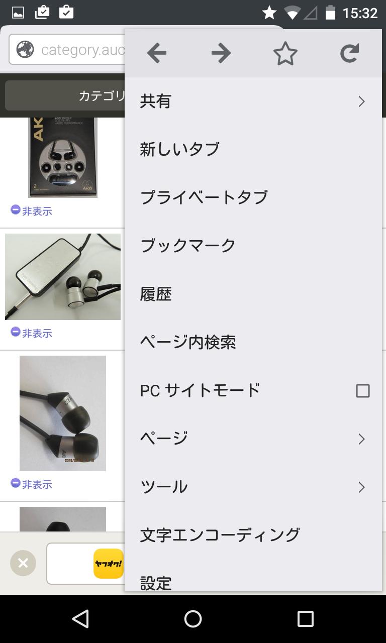 Android☆SQUARE:□uBlock Origin ~ 不要な広告を削除して通信量を