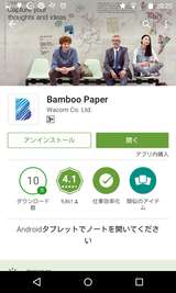 Bamboo Paper (1)