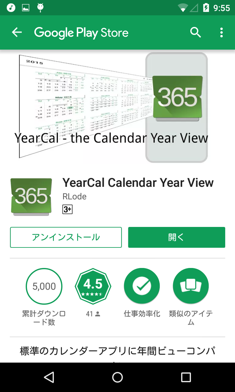 Google Calendar Year View : Android★square yearcal calendar year view ~ googleカレンダーの