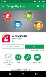 APK Manager (1)