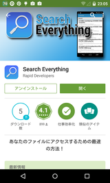Search Everything (1)