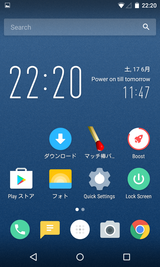 Power+ Launcher-Battery Saver (5)