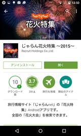 じゃらん花火特集 〜2015〜 (1)