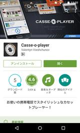 Casse-o-player (1)