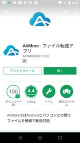 AirMore - ファイル転送アプリ (1)