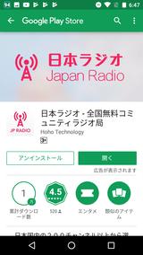 日本ラジオ - 全国無料コミュニティラジオ局 (1)