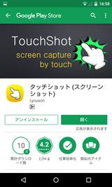 タッチショット (スクリーンショット) (1)