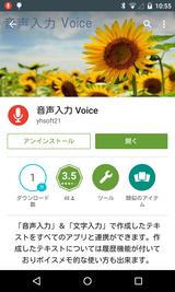音声入力 Voice (1)