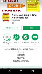 NOTEPAD Simple, Tiny, Ad-free (No ads) (1)