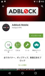 Adblock Mobile (1)