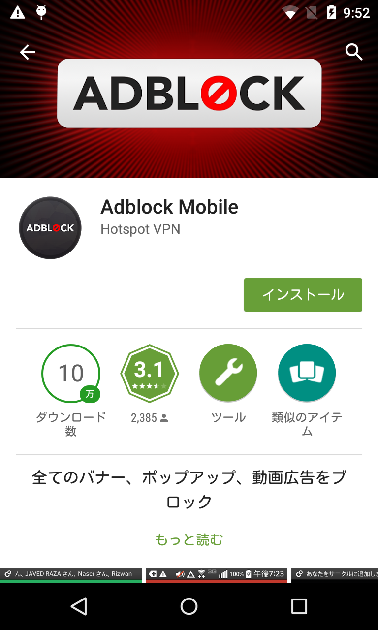 Adblock for android no root