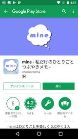 mine - 私だけのひとりごとつぶやきメモ - (1)