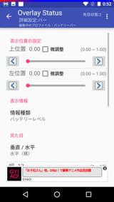 ステータス オーバーレイ (バッテリー残量バーや時刻など) (15)