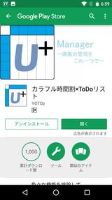 カラフル時間割×ToDoリスト (1)