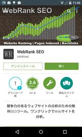 WebRank SEO (1)
