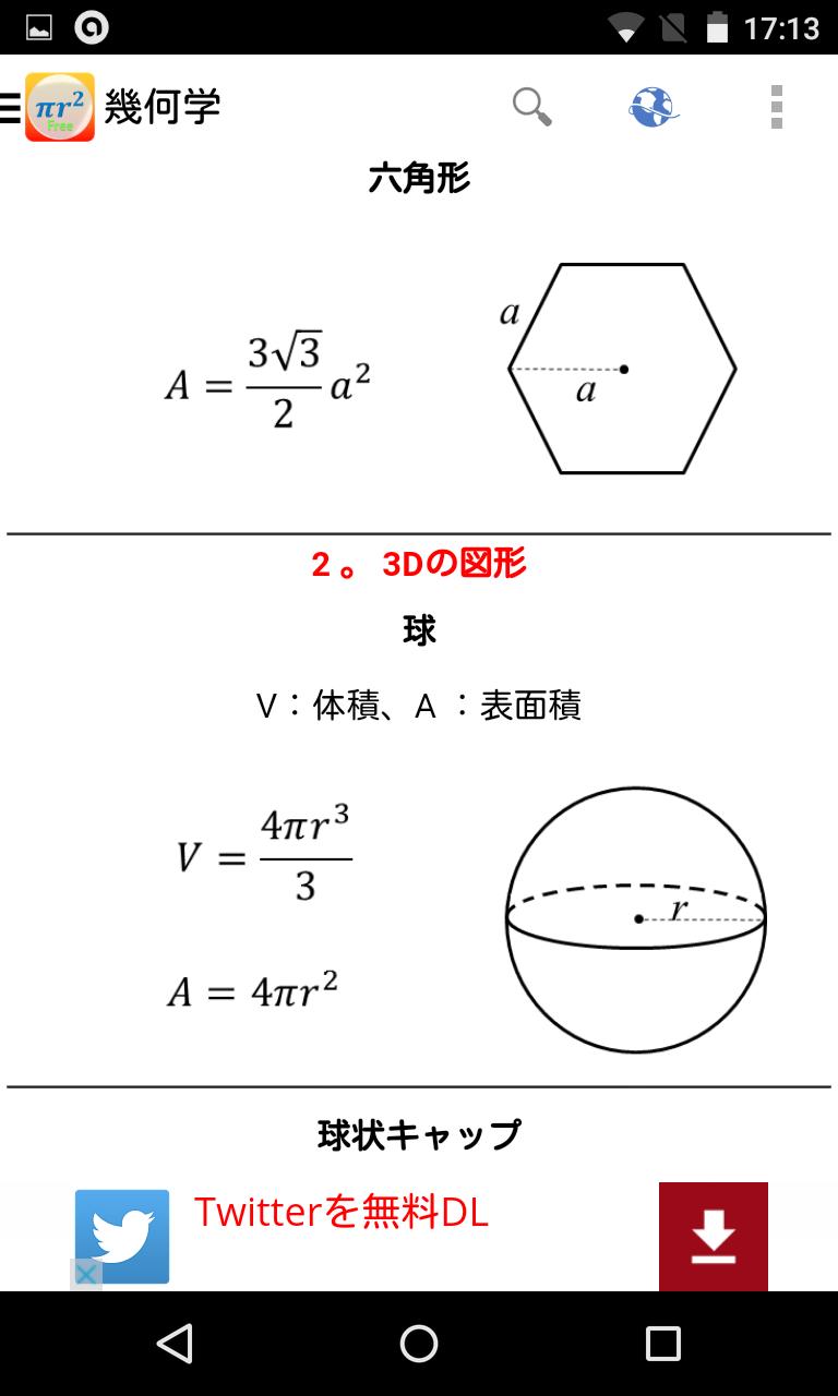 公式 Free ~ ありとあらゆる ... : 単位変換 体積 : すべての講義