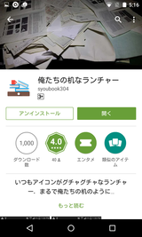 俺たちの机なランチャー (1)