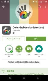 Color Grab (color detection) (1)