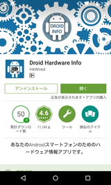 Droid Hardware Info (1)