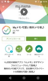 Myメモ-可愛い無料メモ帳♪ (1)