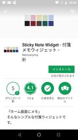 Sticky Note Widget - 付箋メモウィジェット - (1)