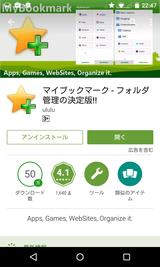 マイブックマーク - フォルダ管理の決定版!! (1)