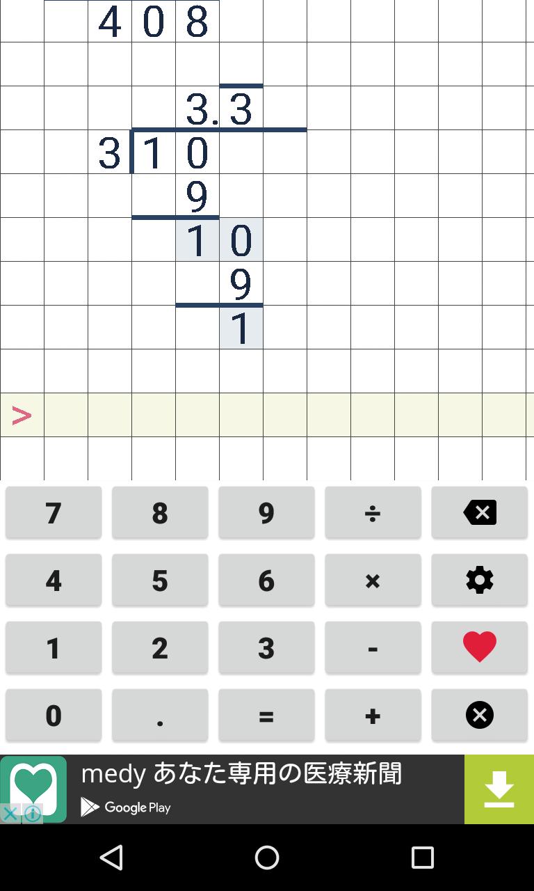 """10÷3"""" を除算で計算したものが ... : 割り算 計算方法 : すべての講義"""