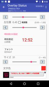 ステータス オーバーレイ (バッテリー残量バーや時刻など) (14)