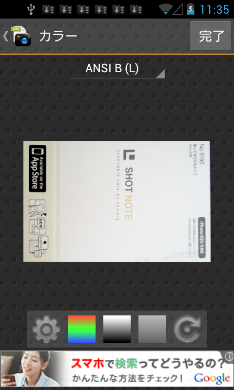 android スキャンして pdf するアプリ