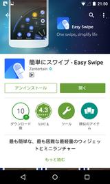 簡単にスワイプ - Easy Swipe (1)