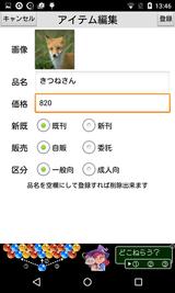 即売レジ (7)