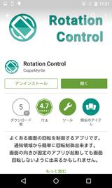 Rotation Control (1)