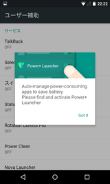 Power+ Launcher-Battery Saver (12)