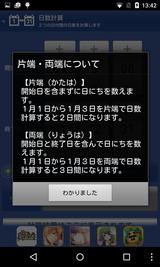 時間日付計算機−時間と日数の計算・単位換算のできる電卓アプリ (6)