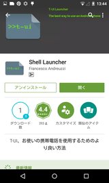 Shell Launcher (1)