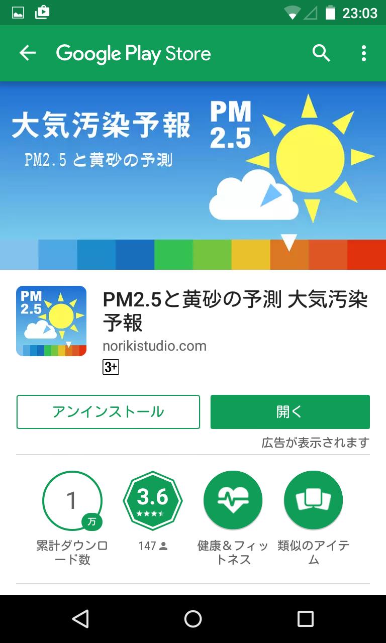 今日 の pm 2.5 NHK PM2.5 拡散予測|NHK