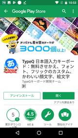 TypeQ 日本語入力キーボード (1)